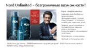 Nord Unlimited – безграничные возможности! 33161 Пена для