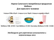 Wellness ПЭК -49 бб + Суп Wellness 51