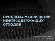 ПРОБЛЕМА УТИЛИЗАЦИИ НЕФТЕСОДЕРЖАЩИХ ОТХОДОВ Выполнил: Талыбов Эльвин ГЭ-14