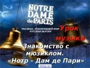 Презентация Нотр Дам де Пари