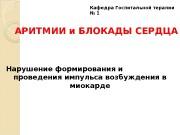 Презентация Новая лекция АРИТМИИ исправленна