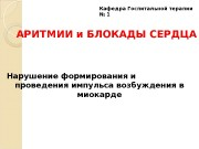 Презентация Новая лекция АРИТМИИ исправленна 152