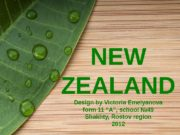NEW ZEALAND Design by Victoria Emelyanova form 11