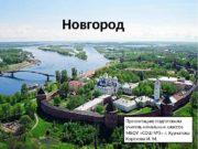 Новгород Презентацию подготовила учитель начальных классов МБОУ «СОШ