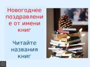 Новогоднее поздравлени е от имени книг Читайте названия