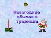 Презентация новогодние обычаи и традиции
