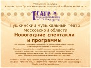 Пушкинский музыкальный театр Московской области Новогодние спектакли и