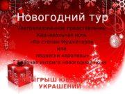 Новогодний тур Театрализованное представление Карнавальная ночь  «По