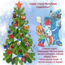 Слава Союзу Республик Советских! С Новым годом,