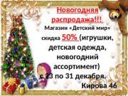 Новогодняя распродажа!!! Магазин «Детский мир»  скидка 50%