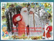 Вопросы от Деда Мороза На какой ёлочке спрятался