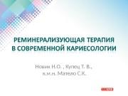 Презентация Новосибирск ROCS Medical конф гигиенисты