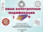 Презентация Новые аллотропные модификации playing
