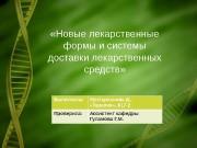 Презентация Новые лекарственные формы и системы доставки лекарственных