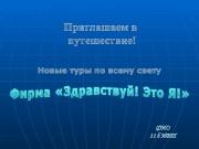 Презентация Новые услуги туристического агентства