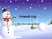 Новый год Праздничный стол  Как накрыть новогодний