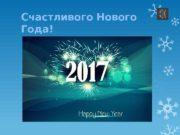 Счастливого Нового Года!   Веселись, гуляй, мечтай,