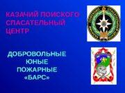 ДОБРОВОЛЬНЫЕ ЮНЫЕ ПОЖАРНЫЕ  «БАРС» КАЗАЧИЙ ПОИСКОГО СПАСАТЕЛЬНЫЙ