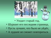 Презентация novyy god i rozhdestvo v raznyh stranah mira