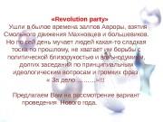 Презентация Новый год или «Revolution party»
