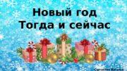 Новый год Тогда и сейчас Сайгакова Наталья