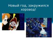 Новый год, закружился хоровод!  Пётр Ильич Чайковский