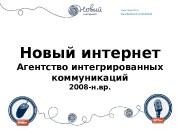 Презентация Новый интернет — об агентстве