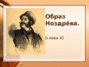 3/7/17 Образ Ноздрёва. [глава 4]  3/7/17 Есть