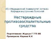 АО «Медицинский Университет Астана»  Кафедра внутренних болезней