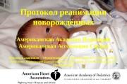Протокол реанимации новорождённых Американская Академия Педиатрии Американская Ассоциация