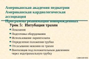 Презентация nrp lesson 5slides Russ