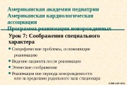 Презентация nrp lesson 7slides Russ