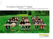 Ecophon Master ™ Rigid