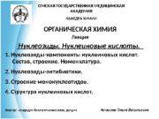 ОРГАНИЧЕСКАЯ ХИМИЯ Лекция  Нуклеозиды. Нуклеиновые кислоты.