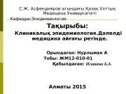 Презентация Нурлыман А