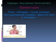Презентация Нурмухан А