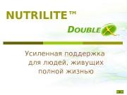 NUTRILITE™ Усиленная поддержка для людей, живущих полной жизнью