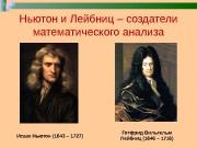 Презентация nyuton i leybnic