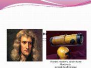 И саак Ньютон  Посвящается 374 летию со