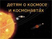 детям о космосе и космонавтах .  Наша