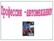 Презентация о профессии автомеханика
