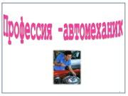 Презентация о профессии автомеханика Ожогин.В