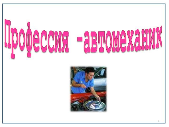 техническое обслуживание и ремонт автомобилей профессия