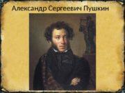 Александр Сергеевич Пушкин  Родители Сергей Львович Пушкин