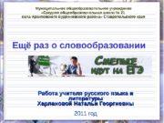 Ещё раз о словообразовании Работа учителя русского языка