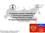 Презентация О создании системы переработки и утилизации захоронения ТБО на территории Мурманской