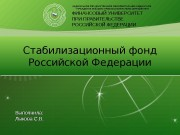 Стабилизационный фонд Российской Федерации. Стабилизационный фонд Российской Федерации