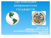 Презентация ОАГ и МЕРКОСУР PRESENTATION 4