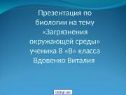 Презентация Оагойп ба