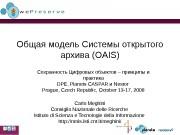 Презентация oais-reference-modelruss